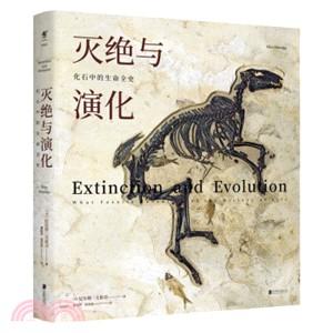 滅絕與演化:化石中的生命全史(簡體書)
