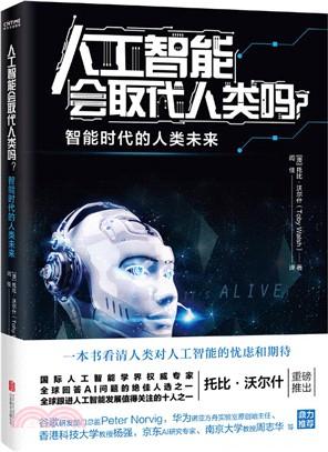 人工智能會取代人類嗎?:智能時代的人類未來(簡體書)