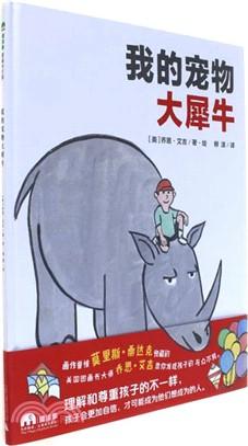 我的寵物大犀牛(簡體書)