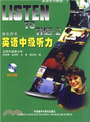 英语中级听力(MP3版):学生用书