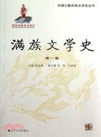 滿族文學史:第一卷(簡體書)