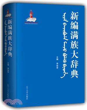 新編滿族大辭典(簡體書)