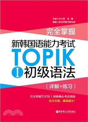 新韓國語能力考試TOPIK I初級語法(詳解+練習)(簡體書)