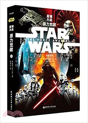 Star Wars星球大戰7:原力覺醒(中英對照版)(簡體書)