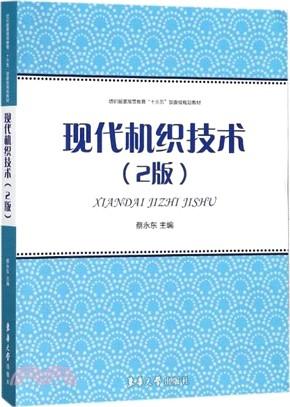 現代機織技術(第2版)(簡體書)