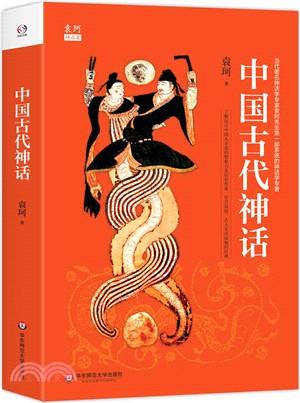 中國古代神話(簡體書)