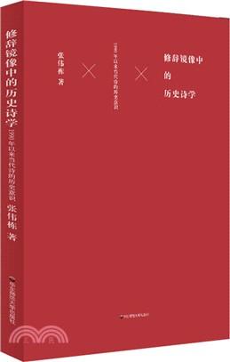 修辭鏡像中的歷史詩學:1990年以來當代詩的歷史意識(簡體書)