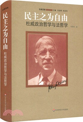 民主之为自由 :  杜威政治哲学与法哲学 /