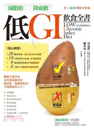 減脂肪降血糖低GI飲食全書(全彩圖解暢銷分享版)