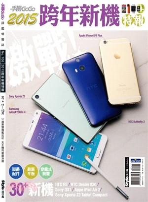 手機GOGO NO.106:2015跨年新機特報