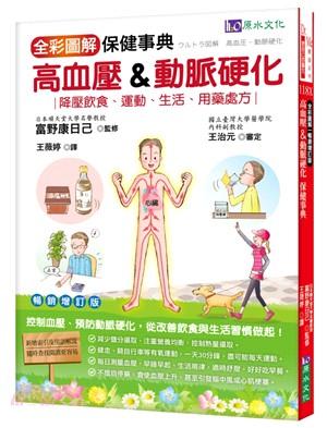 高血壓&動脈硬化保健事典(全彩圖解暢銷增訂版)