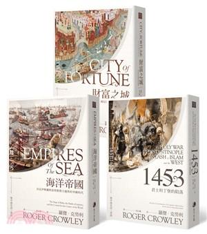 地中海史詩三部曲獨家套組:《海洋帝國》、《1453》、《財富之城》
