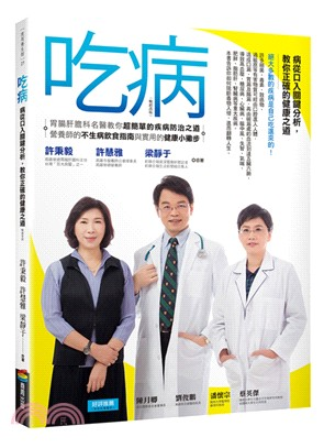 吃病:病從口入關鍵分析,教你正確的健康之道【暢銷改版】
