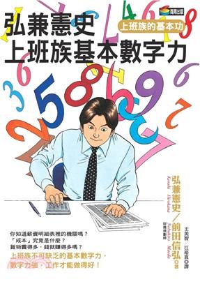 弘兼憲史上班族基本數字力:上班族的基本功