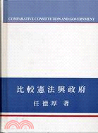 比較憲法與政府 = Comparative constitution and government /