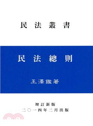 民法總則(王)