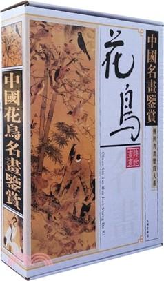 中國花鳥名畫鑑賞(全二冊) (簡體書)