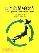 日本的循环经济