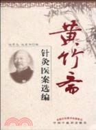 黃竹齋針灸醫案選編(簡體書)