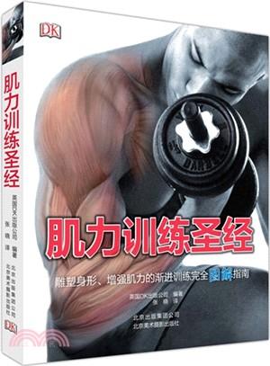 肌力訓練聖經(簡體書)