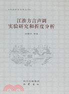 江淮方言声调实验研究和折度分析