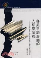審美意識形態的人類學闡釋 : 二十世紀國外馬克思主義審美人類學文藝理論研究