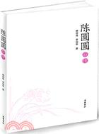 陳圓圓後傳(簡體書)