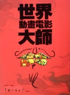 非主流动画电影 : 历史. 流派. 大师