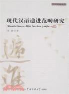 现代汉语递进范畴研究