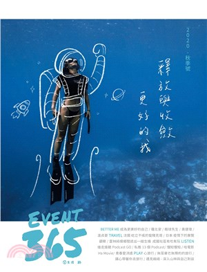 Event365生活誌