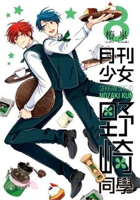 月刊少女野崎同學08