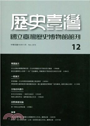 歷史臺灣:國立臺灣歷史博物館館刊第十二期