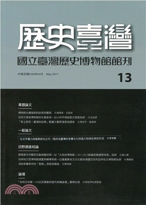 歷史臺灣:國立臺灣歷史博物館館刊第十三期