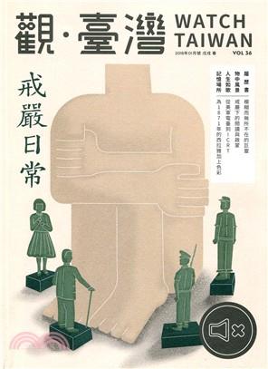 Watch Taiwan觀‧臺灣:第36期(107/01)