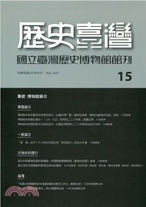 歷史臺灣:國立臺灣歷史博物館館刊第十五期