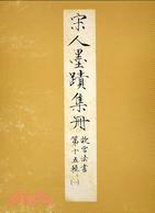 宋人墨蹟集冊(故宮法書第十五輯一)