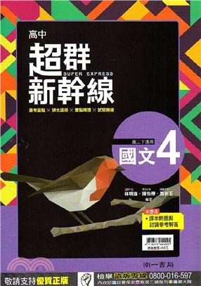 高中超群新幹線:國文4