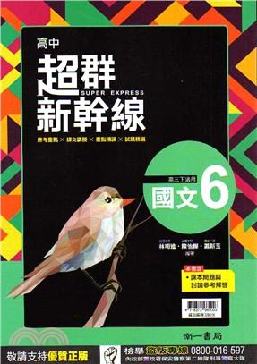 高中超群新幹線:國文6
