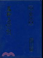 中國文哲丹郎集十九名聯名詩詞