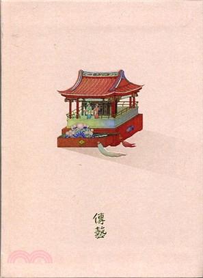 傳藝筆記本(戲台版)