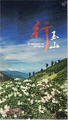 玉山行 (DVD)