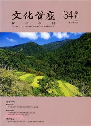 文化資產保存學刊:第34期(104/12)