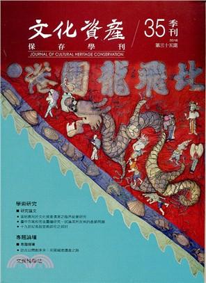文化資產保存學刊:第35期(105/03)