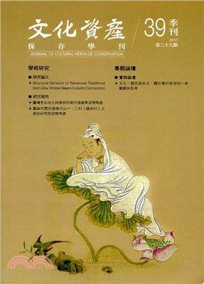 文化資產保存學刊:第39期(106/03)