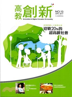 高教創新NO.13(106/04)迎戰20%的超高齡社會