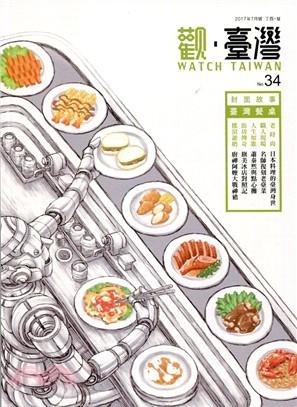 Watch Taiwan觀‧臺灣:第34期(106/07)