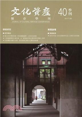 文化資產保存學刊:第40期(106/06)