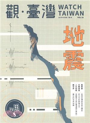 Watch Taiwan觀‧臺灣-第35期(106/10)
