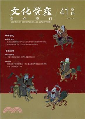文化資產保存學刊:第41期(106/09)