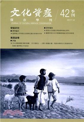 文化資產保存學刊第42期(106/12)
